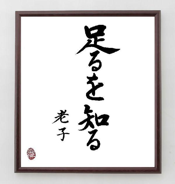 名言『足るを知る』老子>>この言葉を書道で直筆、お届けします。