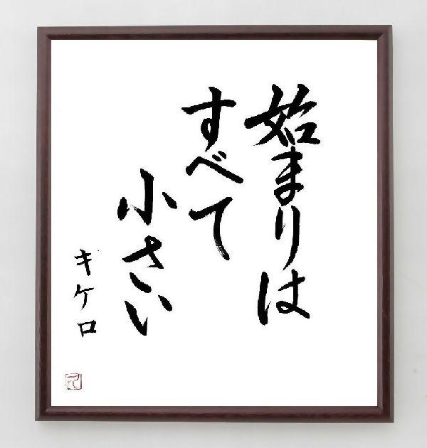 名言『始まりは、すべて小さい』キケロ>>この言葉を書道で直筆、お届けします。