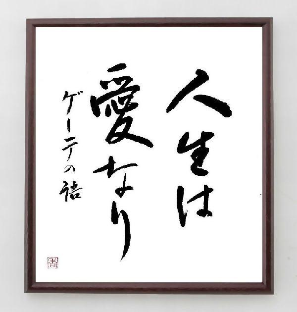 名言『人生は愛なり』ゲーテ>>この言葉を書道で直筆、お届けします。