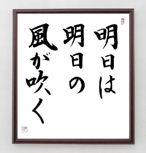 名言『明日は明日の風が吹く』河竹黙阿弥>>この言葉を書道で直筆、お届けします。