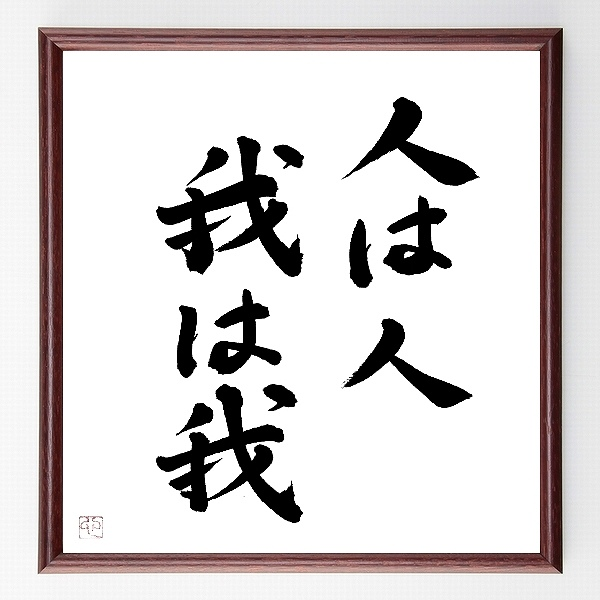 名言『人は人、我は我』>>この言葉を書道で直筆、お届けします。