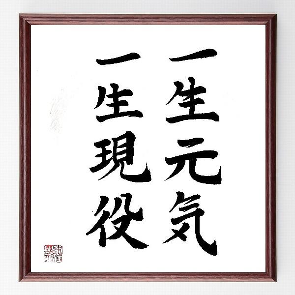 名言『一生元気、一生現役』>>この言葉を書道で直筆、お届けします。
