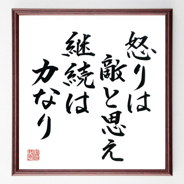 名言『怒りは敵と思え、継続は力なり』>>この言葉を書道で直筆、お届けします。