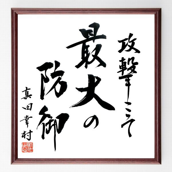 名言『攻撃こそ最大の防御』真田信繁(真田幸村)>>この言葉を書道で直筆、お届けします。