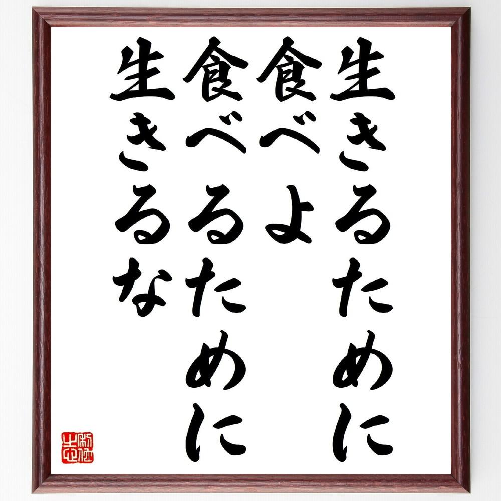 名言『生きるために食べよ、食べるために生きるな』>>この言葉を書道で直筆、お届けします。