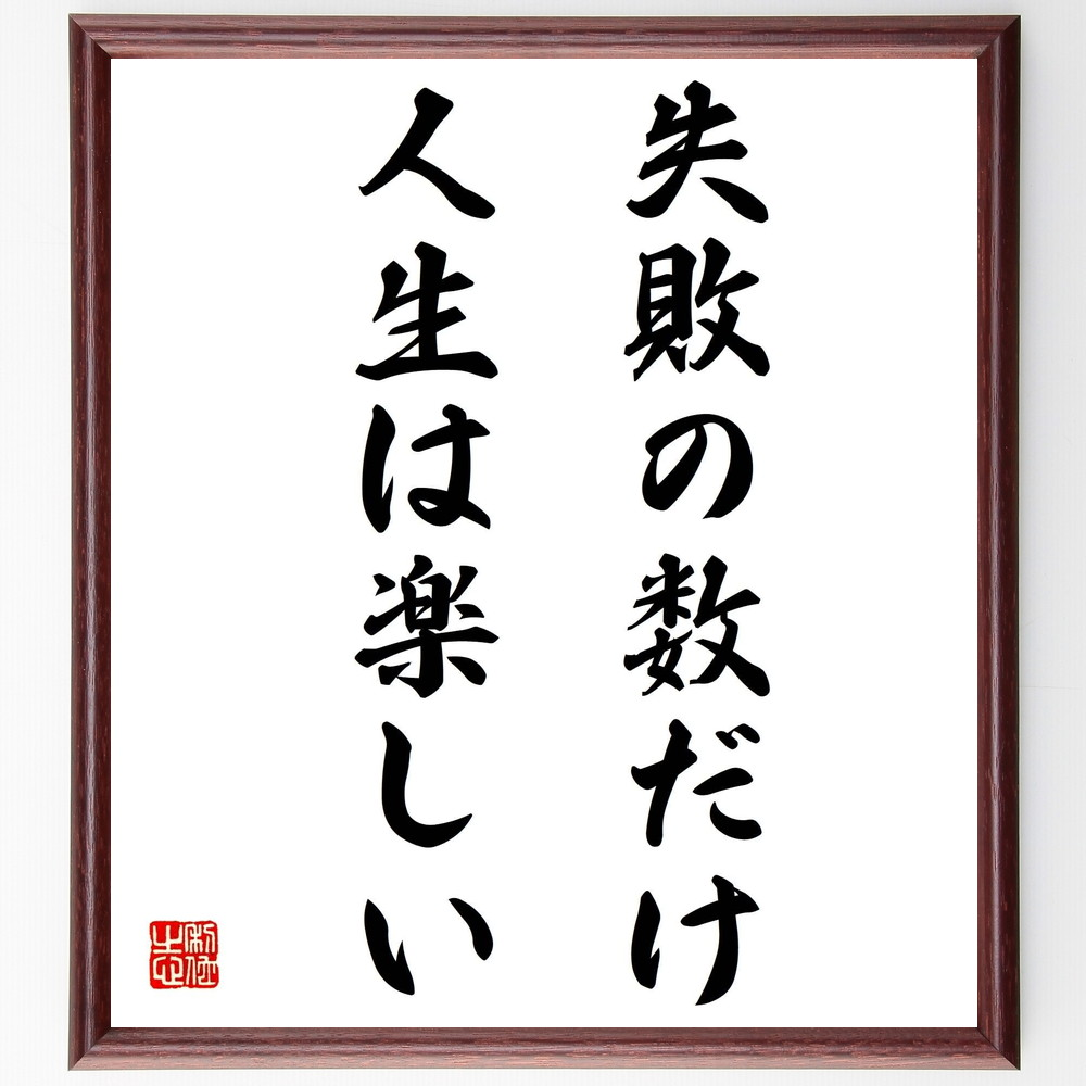 名言『失敗の数だけ人生は楽しい』>>この言葉を書道で直筆、お届けします。
