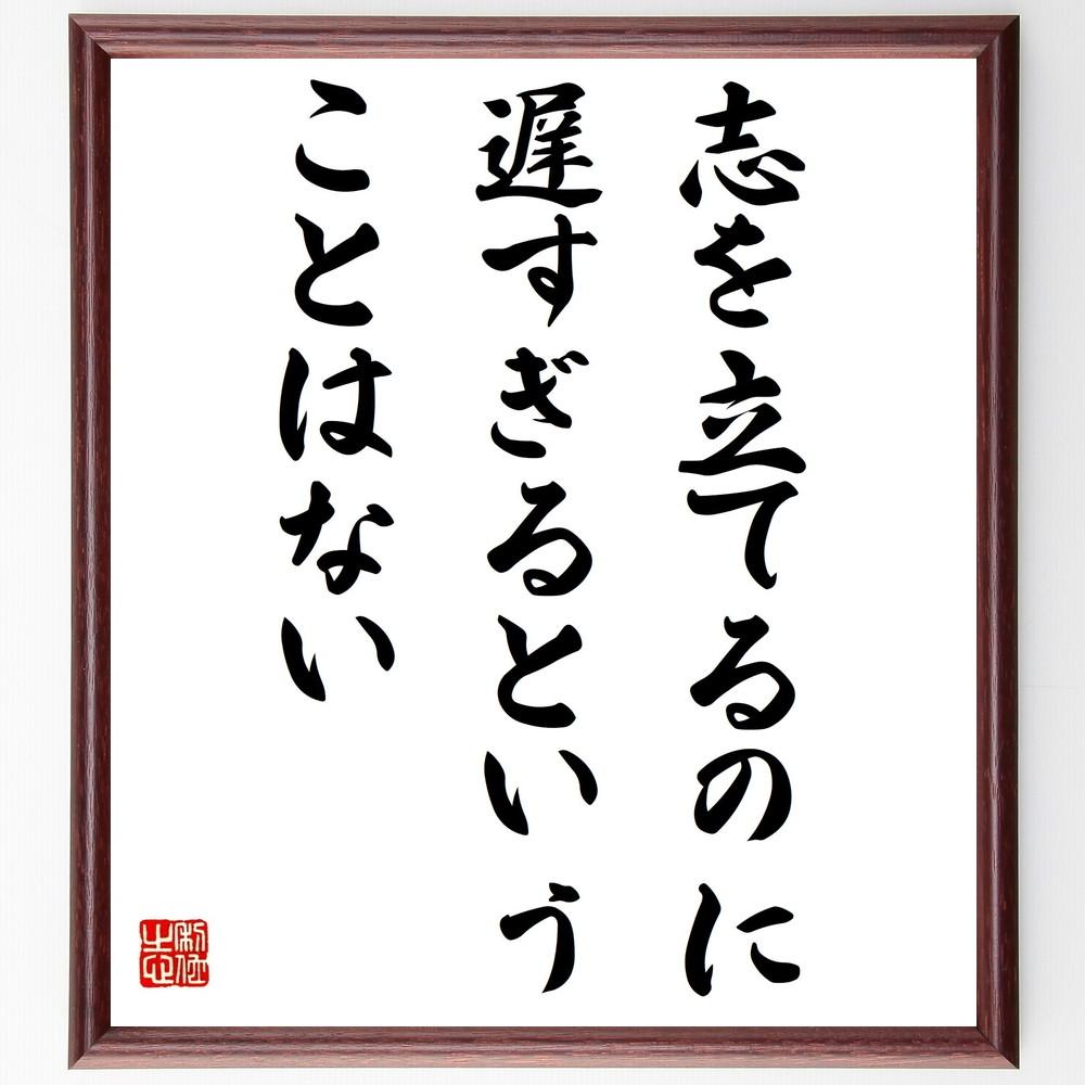 名言『志を立てるのに遅すぎるということはない』ボールドウィン>>この言葉を書道で直筆、お届けします。