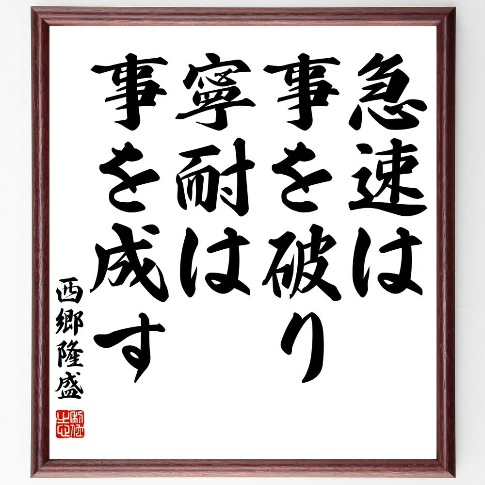 名言『急速は事を破り、寧耐は事を成す』西郷隆盛>>この言葉を書道で直筆、お届けします。