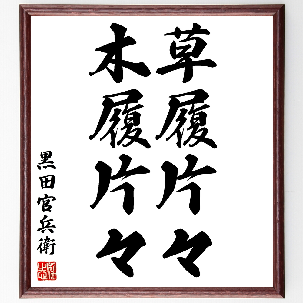 名言『草履片々、木履片々』黒田官兵衛>>この言葉を書道で直筆、お届けします。