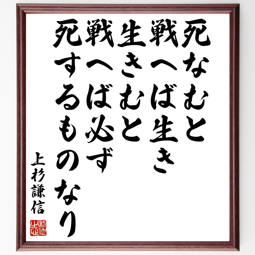 名言『死なむと戦へば生き、生きむと戦へば必ず死するものなり』上杉謙信>>この言葉を書道で直筆、お届けします。