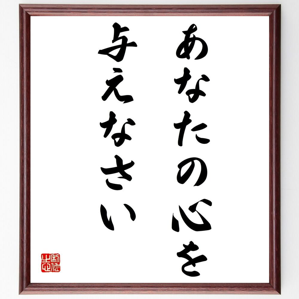 名言『あなたの心を与えなさい』マザー・テレサ>>この言葉を書道で直筆、お届けします。