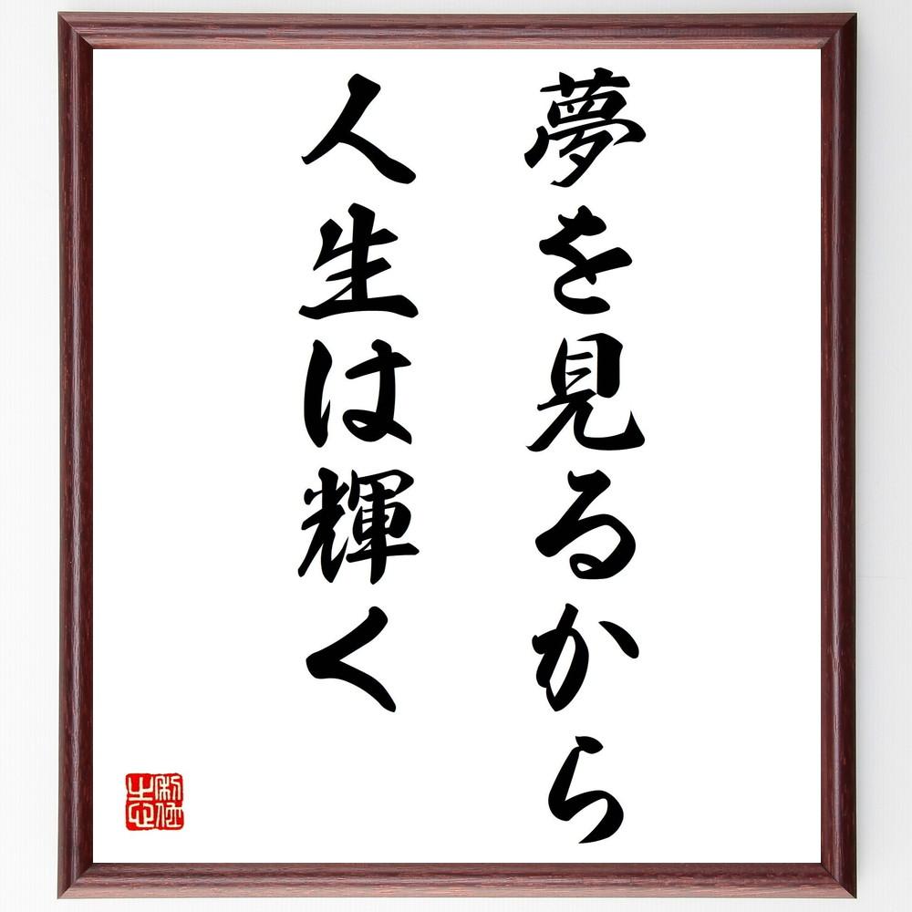 名言『夢を見るから、人生は輝く』モーツァルト>>この言葉を書道で直筆、お届けします。