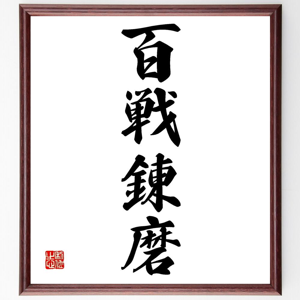 四字熟語『百戦錬磨』>>この言葉を書道で直筆、お届けします。