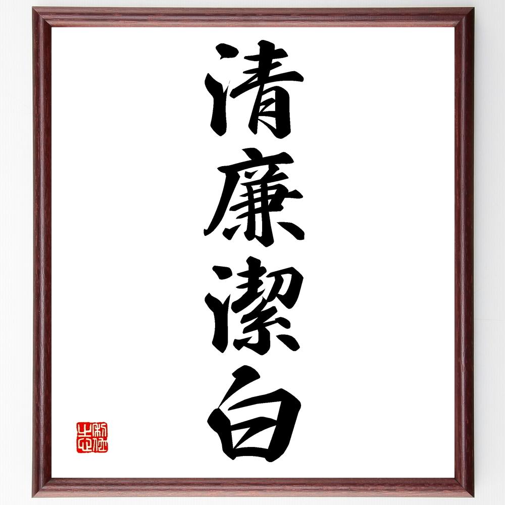 四字熟語『清廉潔白』>>この言葉を書道で直筆、お届けします。