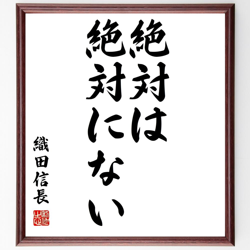 名言『絶対は絶対にない』織田信長>>この言葉を書道で直筆、お届けします。