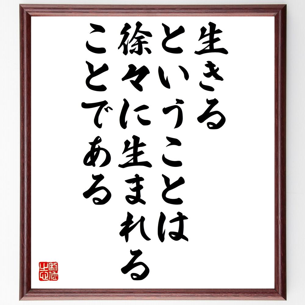 名言『生きる、ということは徐々に生まれることである』サン・テグジュペリ>>この言葉を書道で直筆、お届けします。