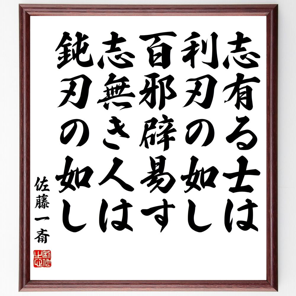 名言『志有る士は利刃の如し、百邪辟易す、志無き人は鈍刃の如し』佐藤一斎>>この言葉を書道で直筆、お届けします。