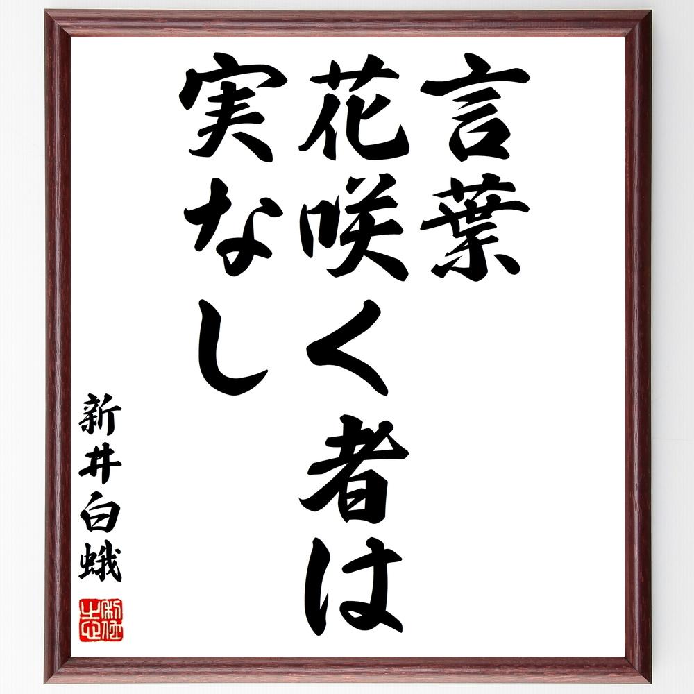 名言『言葉花咲く者は実なし』新井白蛾>>この言葉を書道で直筆、お届けします。