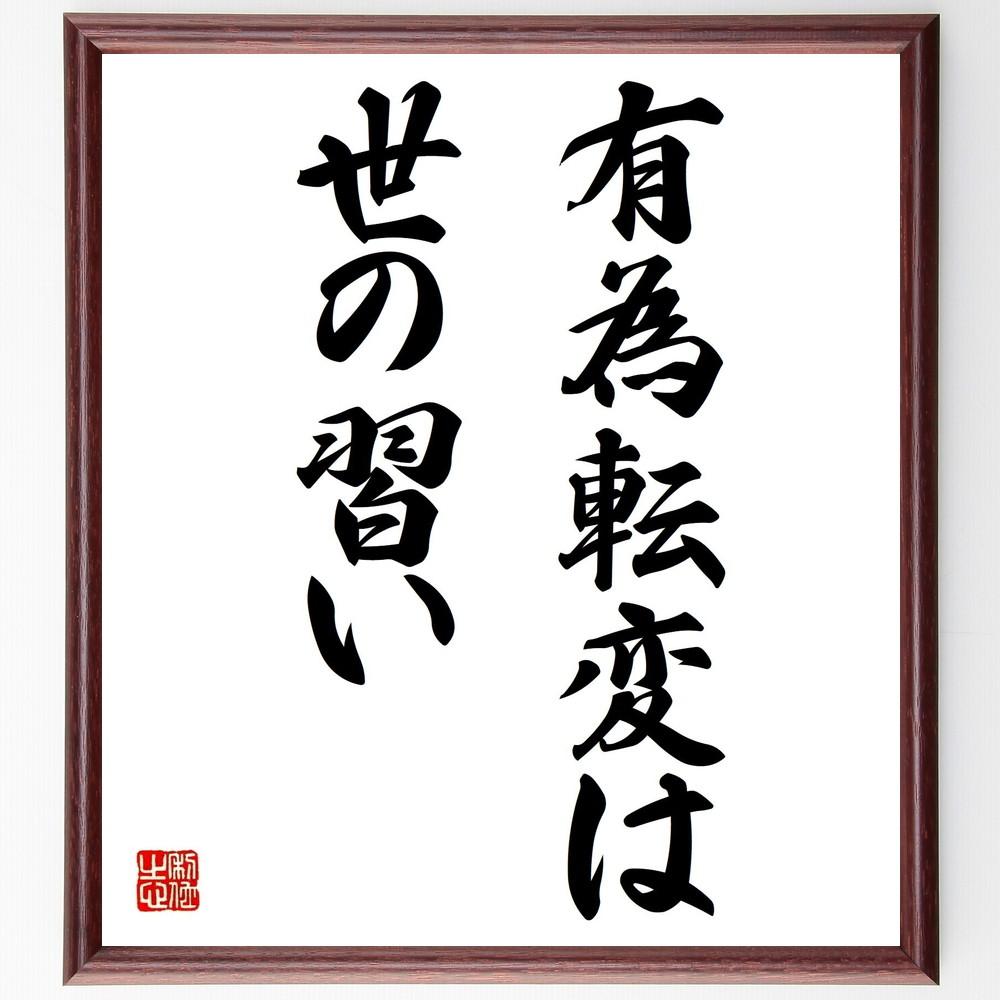 名言『有為転変は世の習い』>>この言葉を書道で直筆、お届けします。