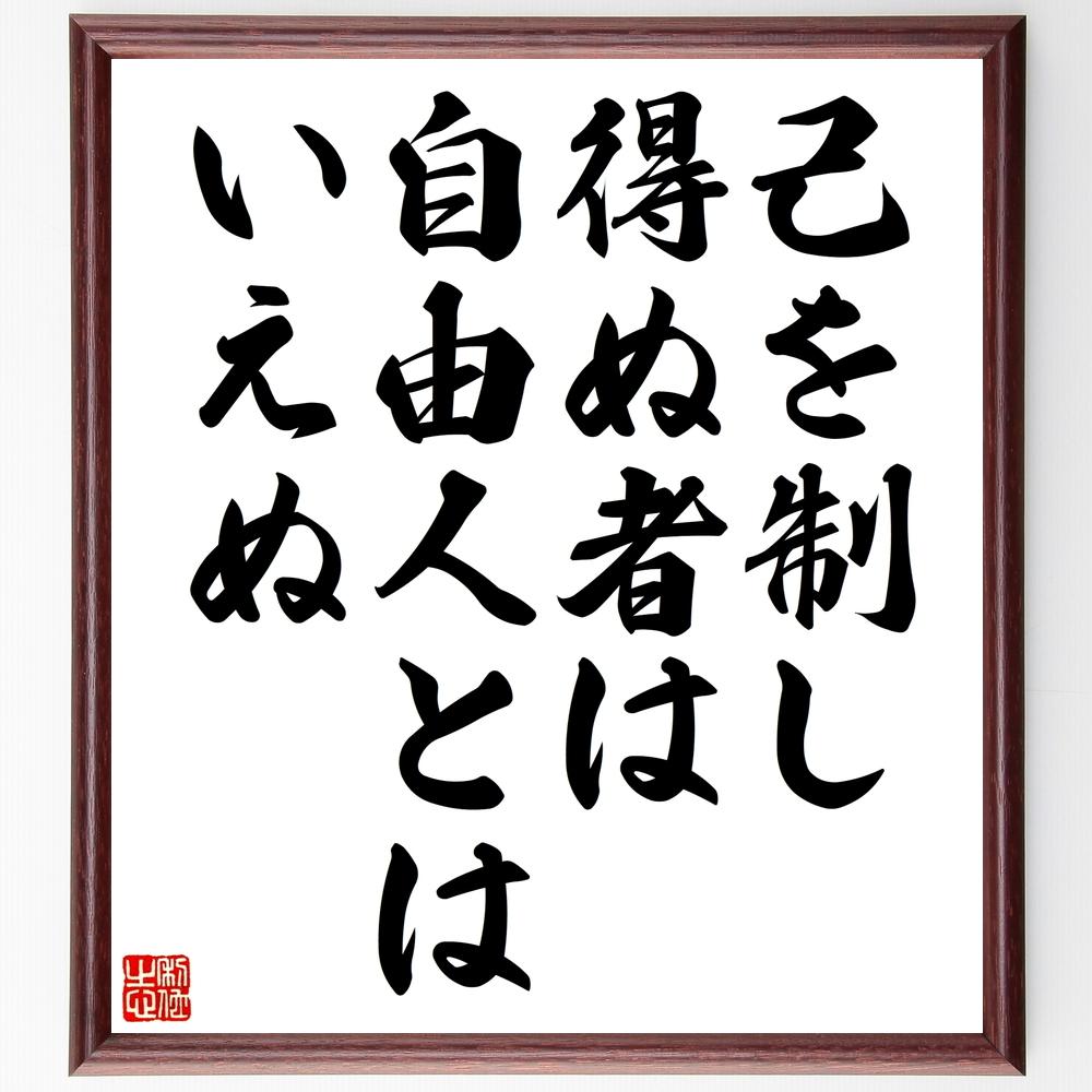 名言『己を制し得ぬ者は自由人とはいえぬ』ピタゴラス>>この言葉を書道で直筆、お届けします。