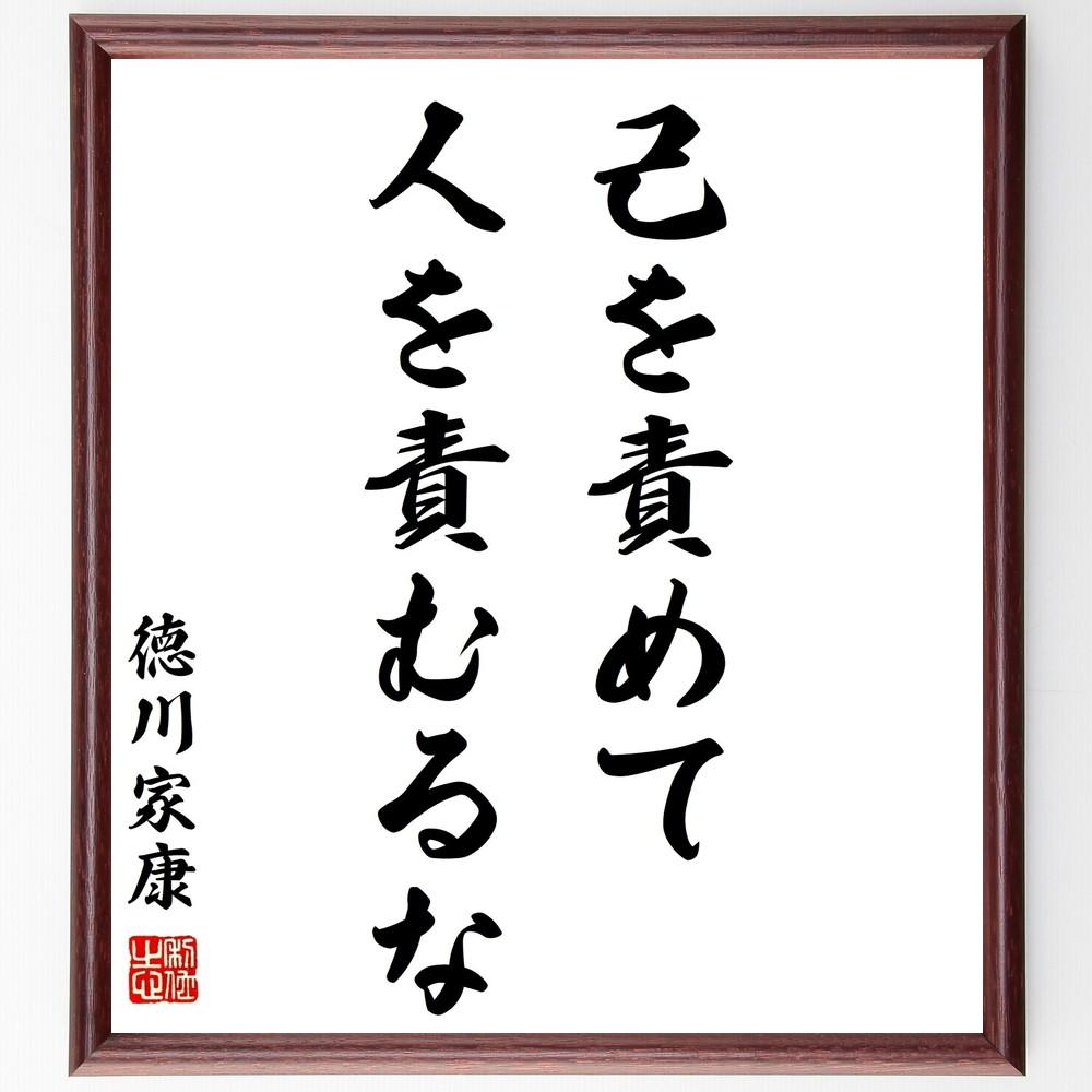名言『己を責めて人を責むるな』徳川家康>>この言葉を書道で直筆、お届けします。