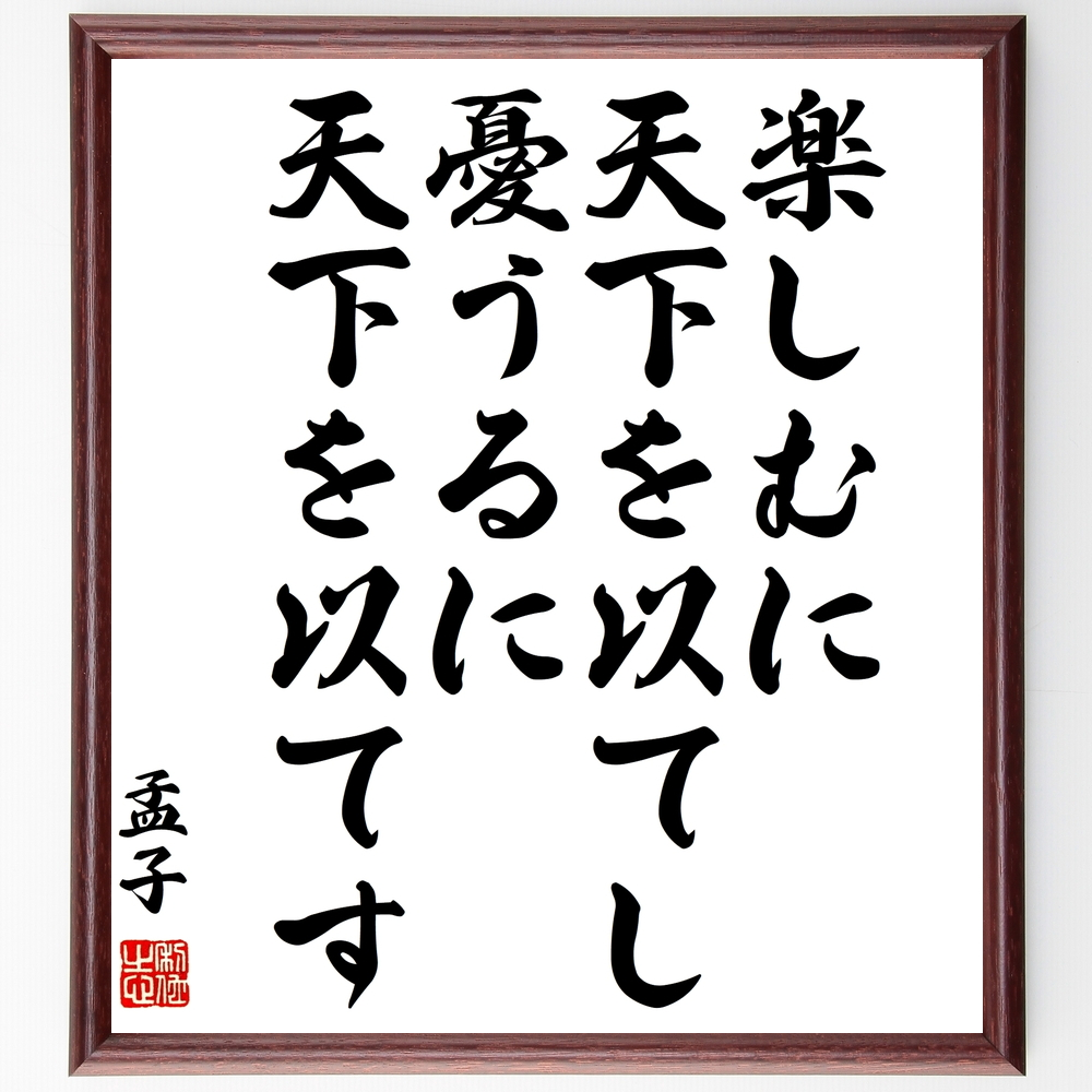 名言『楽しむに天下を以てし、憂うるに天下を以てす』孟子>>この言葉を書道で直筆、お届けします。
