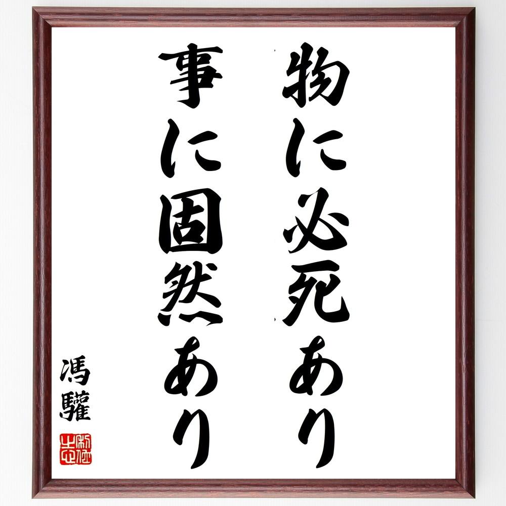 名言『物に必死あり事に固然あり』馮驩>>この言葉を書道で直筆、お届けします。