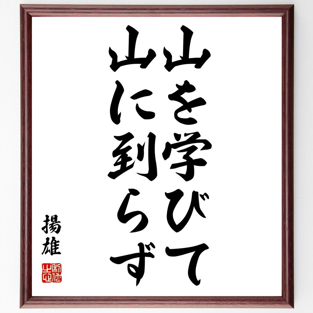 名言『山を学びて山に到らず』揚雄>>この言葉を書道で直筆、お届けします。