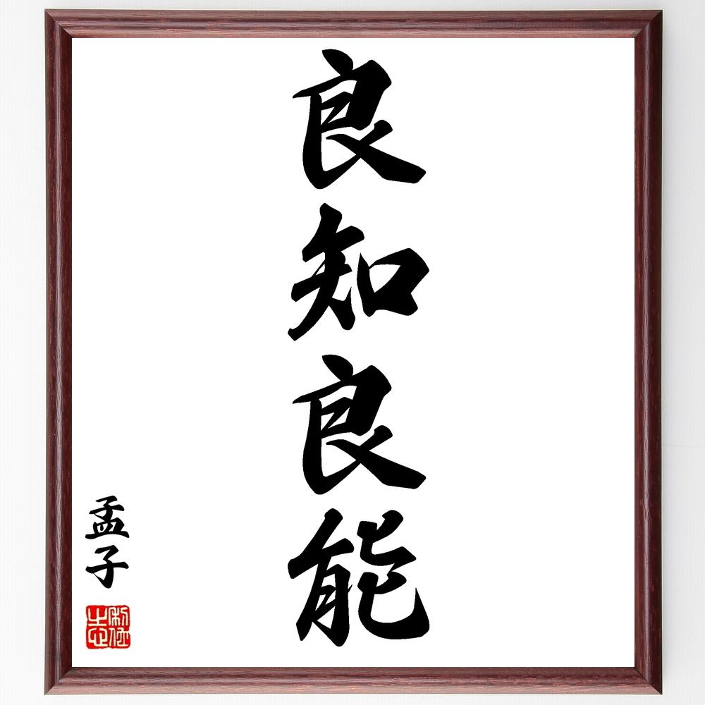 四字熟語『良知良能』孟子>>この言葉を書道で直筆、お届けします。