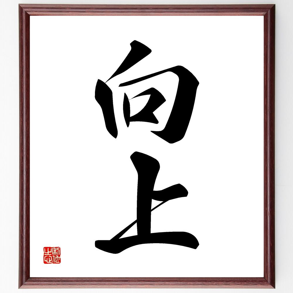 二字熟語『向上』>>この言葉を書道で直筆、お届けします。