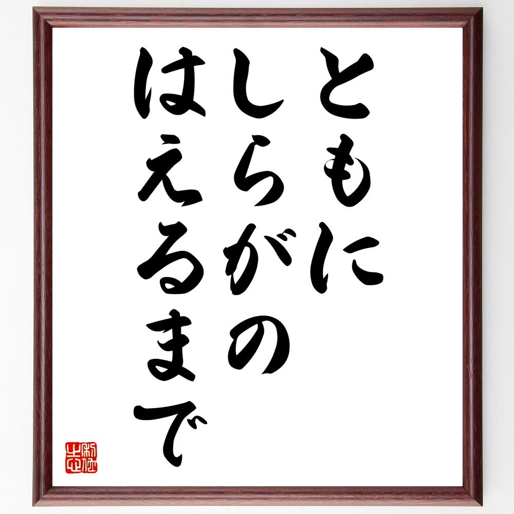 名言『ともに、しらがのはえるまで』>>この言葉を書道で直筆、お届けします。
