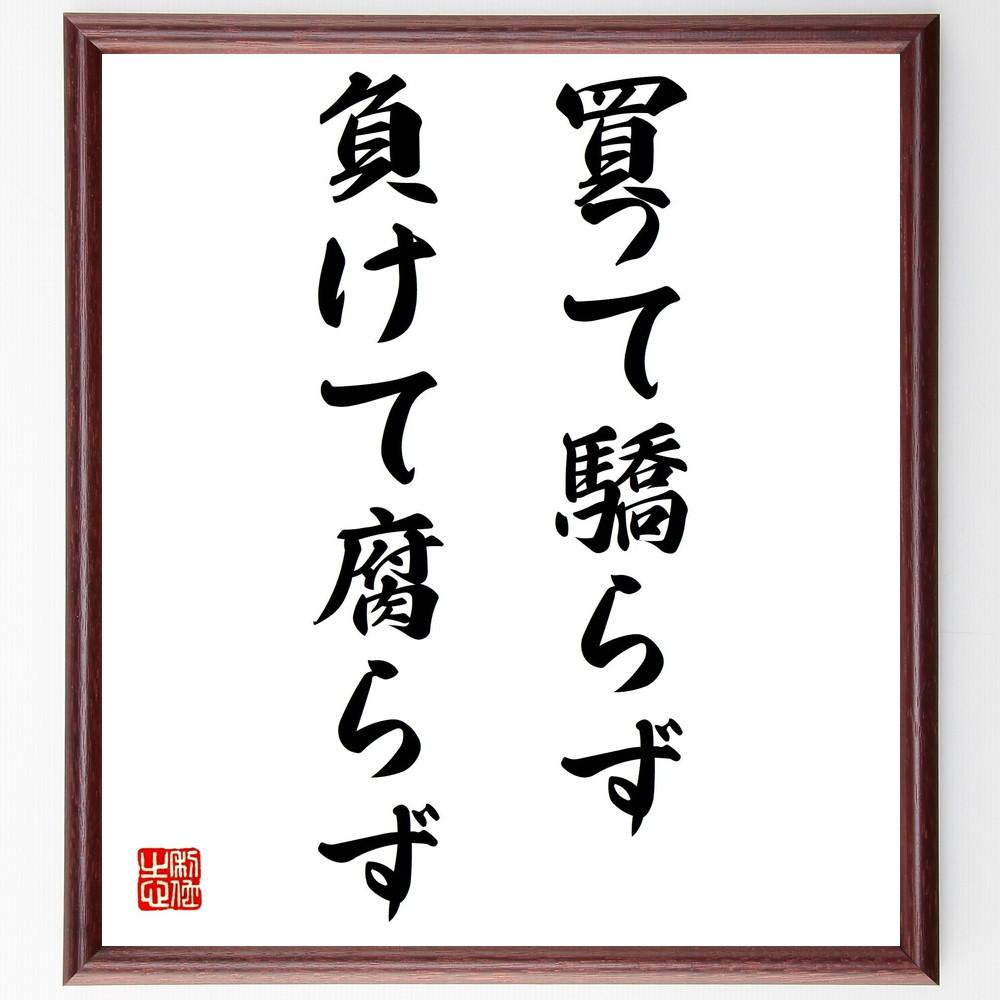 名言『買って驕らず、負けて腐らず』>>この言葉を書道で直筆、お届けします。