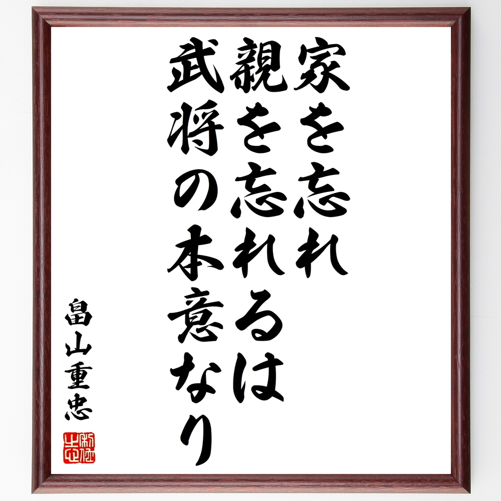 名言『家を忘れ親を忘れるは武将の本意なり』畠山重忠>>この言葉を書道で直筆、お届けします。