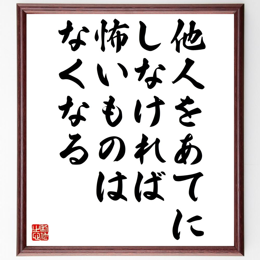 名言『他人をあてにしなければ怖いものはなくなる』>>この言葉を書道で直筆、お届けします。