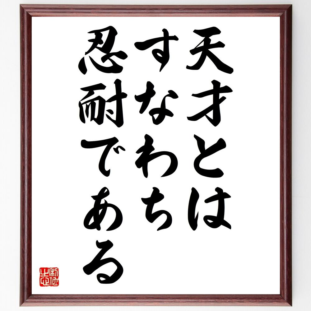 名言『天才とはすなわち忍耐である』>>この言葉を書道で直筆、お届けします。