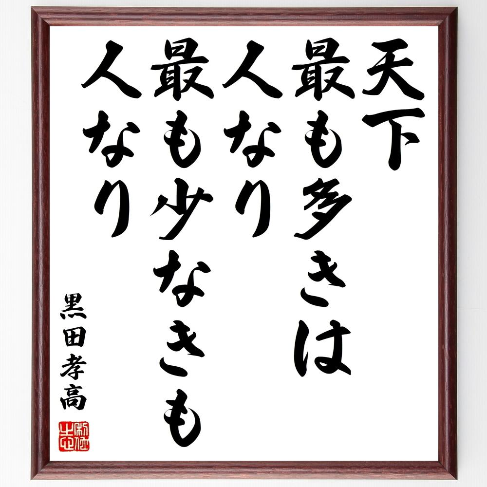 名言『天下最も多きは人なり、最も少なきも人なり』黒田孝高>>この言葉を書道で直筆、お届けします。