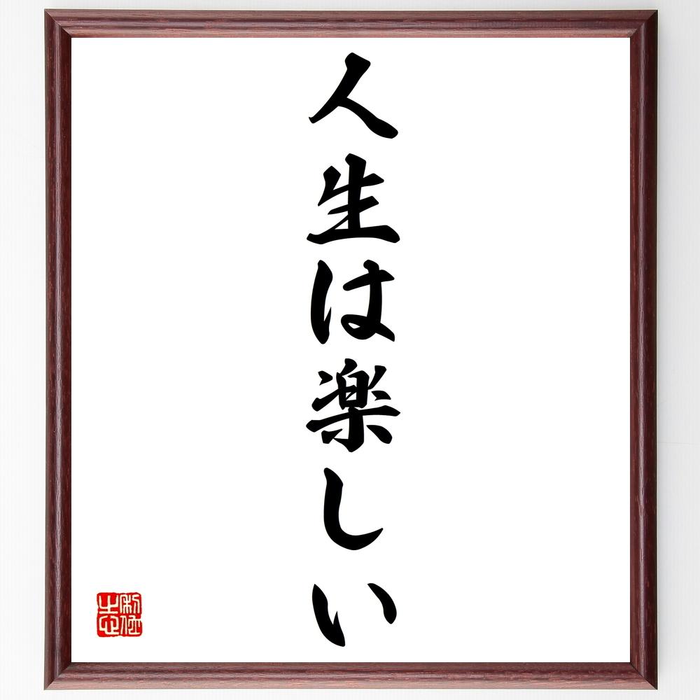 名言『人生は楽しい』>>この言葉を書道で直筆、お届けします。