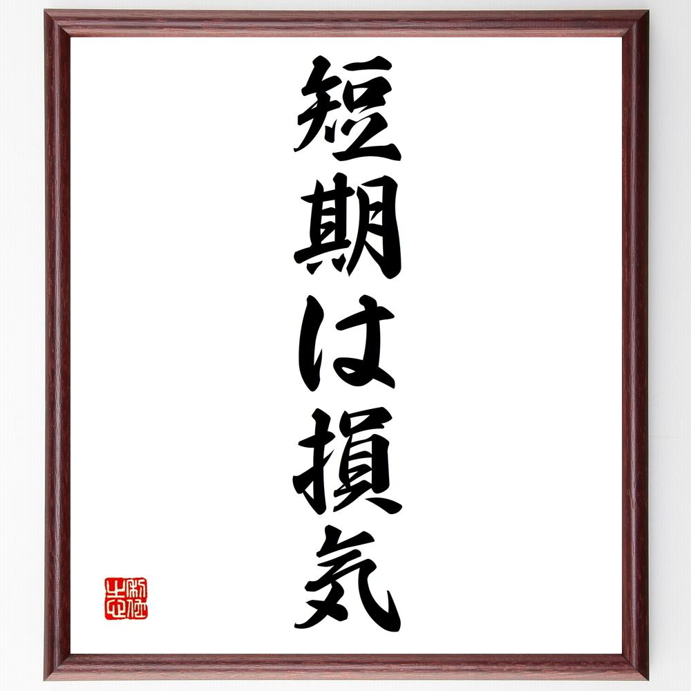 名言『短期は損気』>>この言葉を書道で直筆、お届けします。