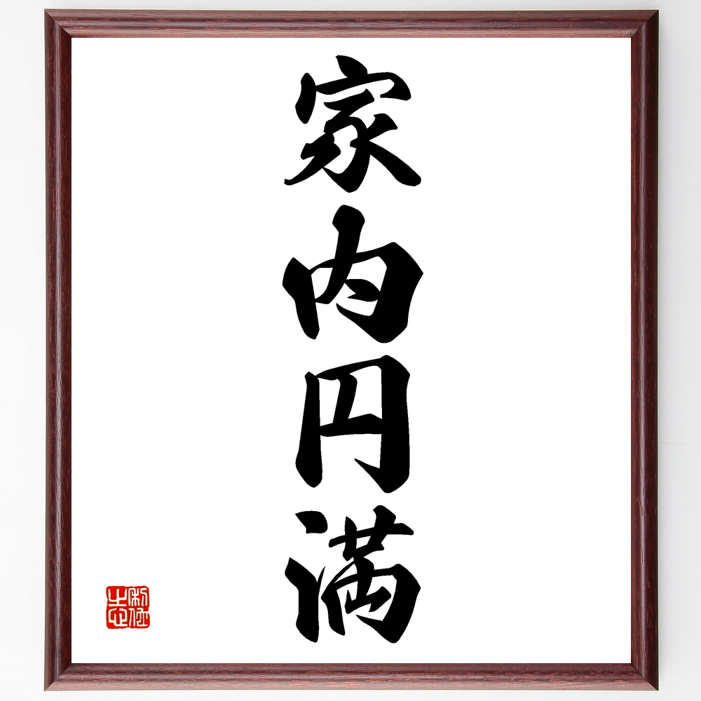 四字熟語『家内円満』>>この言葉を書道で直筆、お届けします。