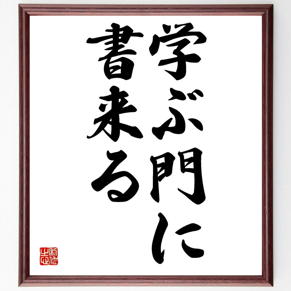 名言『学ぶ門に書来る』>>この言葉を書道で直筆、お届けします。