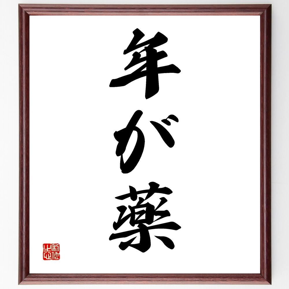 三字熟語『年が薬』>>この言葉を書道で直筆、お届けします。