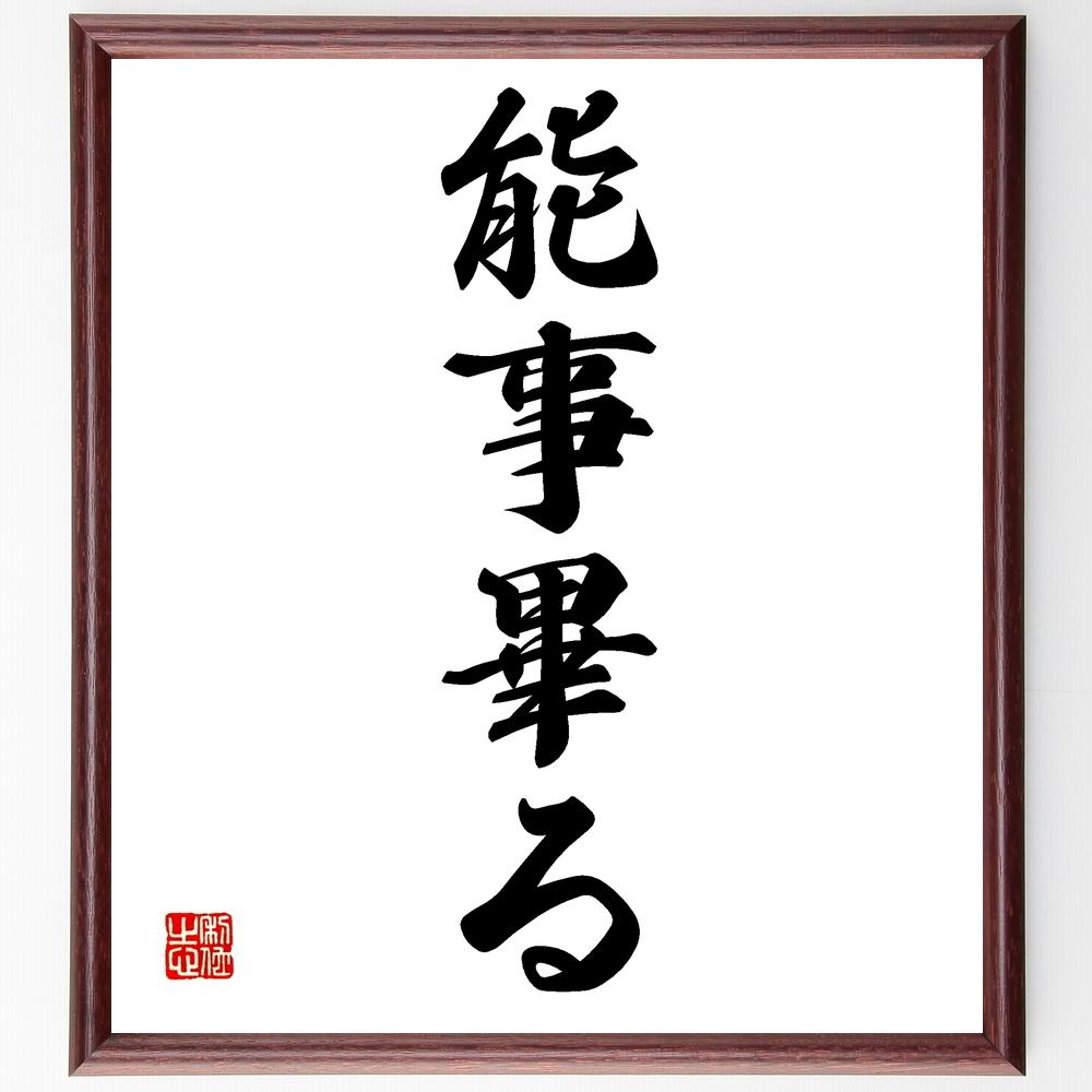 名言『能事畢る』>>この言葉を書道で直筆、お届けします。