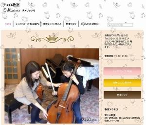 名古屋のチェロ教室 チェリッシモ