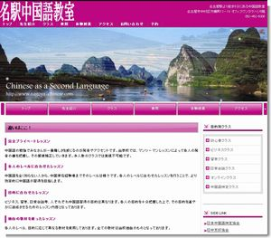 名駅中国語教室