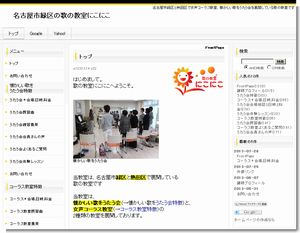 名古屋市緑区の歌の教室にこにこ