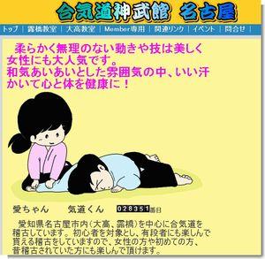 合気道神武館 イオン大高女性教室