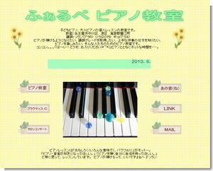 ふぁるべピアノ教室