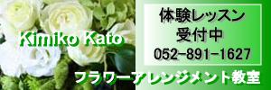 Kimiko Kato(フラワーアレンジメント教室)